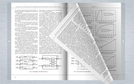 создание электронной книги с перелистыванием